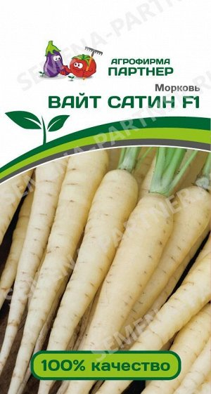 Морковь вайт сатин f1 ^(0,5г)
