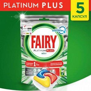FAIRY Platinum Plus All in 1 Ср-во д/мытья посуды в капсулах д/авт посудомоечных машин Лимон 5шт