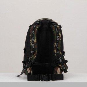 Рюкзак туристический, 45 л, отдел на молнии, 2 наружных кармана, цвет камуфляж