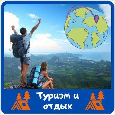 Туризм и отдых