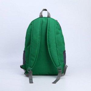 Рюкзак туристический, 28 л, 2 отдела на молниях, 3 наружных кармана, цвет зелёный/серый