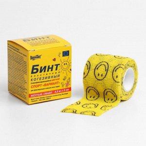 Бинт когезивный, 4,5м х 5см 1шт, эластичный (самофиксирующийся) желтый смайл, Вариант спорт