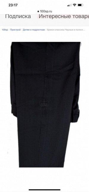 брюки классика Черные в полоску 2 пары