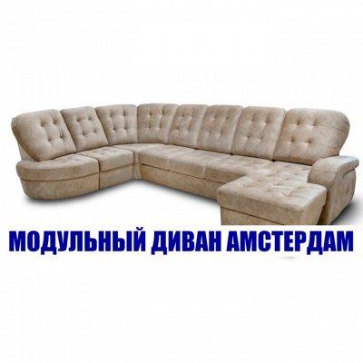 👨👨👦 Матрасы для всей семьи — Модульный диван Амстердам