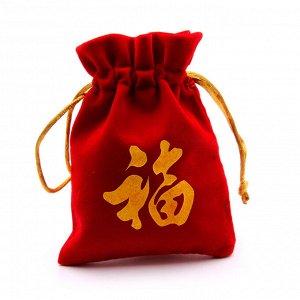 Мешочек подарочный с символом удачи и процветания 10см-12см