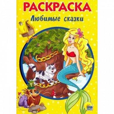 Не скучай — почитай! Книжки для обучения и развлечения — Раскраски — Книги для творчества