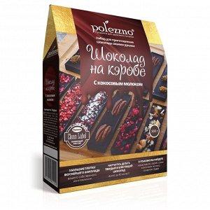 Набор для приготовления шоколада «Шоколад на кэробе»