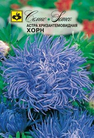 Астра хризантемовидная Хорн 0,5 г