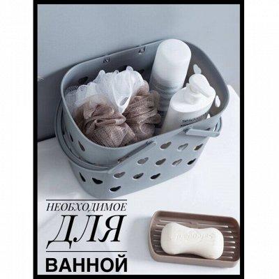 🏠Товары для дома, быстрая раздача — Товары для ванной комнаты