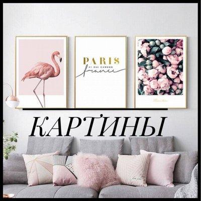 🏠Товары для дома, быстрая раздача — Картины