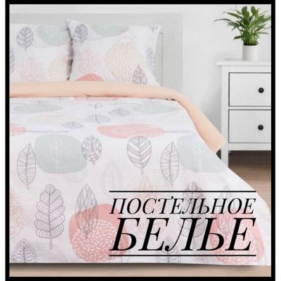 🏠Товары для дома, быстрая раздача — Постельное белье, подушки, одеяла, пледы