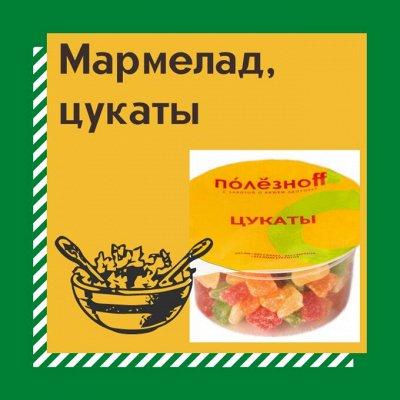 Натуральные полезные десерты. Доставим быстро — Мармелад