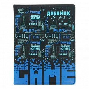 Дневник универсальный для 1-11 классов Game, твёрдая обложка, объёмная аппликация, ляссе, 48 листов