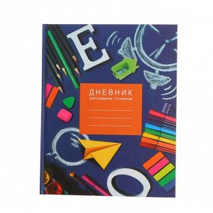 """Дневник для 1-4 классов """"Мальчики"""", твёрдая обложка, матовая ламинация, 48 листов, МИКС"""