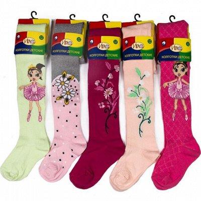 Отличные носки! Упаковки — Колготки и лосины детские