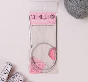 Спицы для вязания, круговые, с металлическим тросом, d = 2,5 мм, 14/80 см