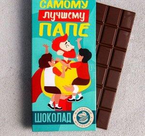 Шоколад молочный «Самому лучшему папе»: 85 г