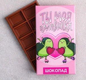 Шоколад молочный «Ты моя половинка»: 27 г