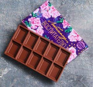 Шоколад молочный «Любимому воспитателю»: 27 г