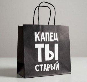 Пакет подарочный «Капец ты старый», 22 х 22 х 11 см