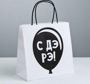 Пакет подарочный «С Дэ Рэ», 22 × 22 × 11 см