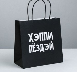 Пакет подарочный «Хэппи пёздей», 22 × 22 × 11 см