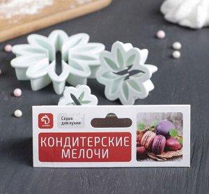 """Набор выемок кондитерских для марципана и теста """"Хризантема"""", 3 шт: d=6,5 см, 3,5 см, 2 см"""