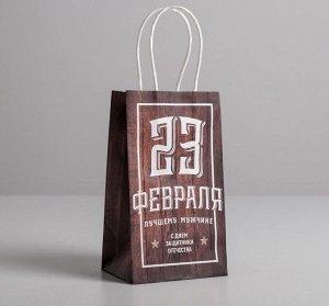 Пакет подарочный крафт «С 23 февраля», 12 х 21 х 9 см