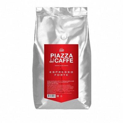 Огромный выбор кофе по привлекательным ценам — Кофе для Horeka — интересные вкусы, экономичная упаковка