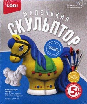 """Об-003 Маленький скульптор """"Лошадка"""""""
