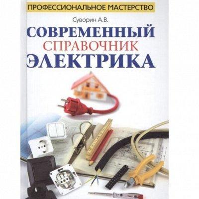Книжный АУТЛЕТ! Рабочие тетради, прописи, шпаргалки — Стройка и дизайн — Нехудожественная литература