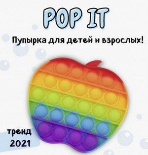 Игрушка антистресс ПОП ИТ / 1 шт.