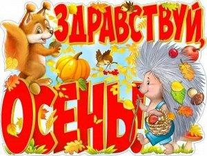 """Вырубной плакат """"Здравствуй, осень"""""""