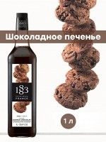Шоколадное печенье сироп 1883 Maison Routin 1л