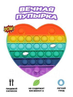 Игрушка-антистресс Pop it, вечная пупырка радужная Сердце