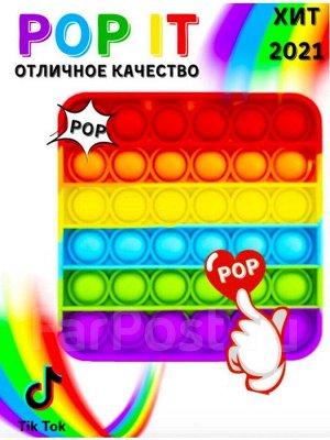 Игрушка-антистресс  Pop it, вечная пупырка 7 моделей