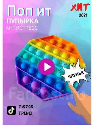Игрушка-антистресс Pop it вечная пупырка радужный Ромб