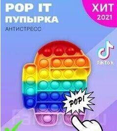 Игрушка-антистресс  Pop it, вечная пупырка, Among Us