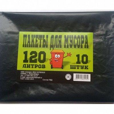Хозяйственно-бытовые мелочи — САТУРН Мешки для мусора, пакеты, майка — Мешки и емкости для мусора