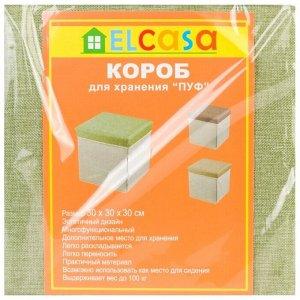 """Пуфик с ящиком для хранения """"Лен"""" 30х30х30см, цв.зеленый 680137"""