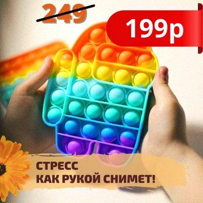 ✌ОптоFFкa ️Товары ежедневного спроса ️ — Хит продаж! Вечная пупырка — Развивающие игрушки