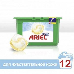 ARIEL Авт Гель СМС жидк. в растворимых капсулах Liquid Capsules Для чувствительной кожи 12X24.2г