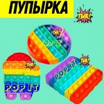 POP IT Квадрат+Восьмигранник+Among As