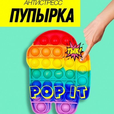 Baby Shop! Все в наличии! POP IT🎁 — Антистресс POP IT - 99 рублей