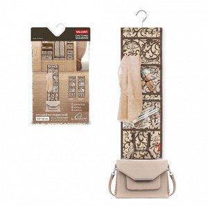VAL CL-HB2R4 Органайзер подвесной 2-х сторонний для сумок и аксессуаров, с вешалкой, 58*18 см, CLASS