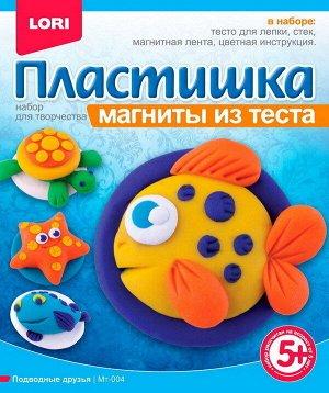 """Мт-004 Магниты из теста """"Подводные друзья"""""""