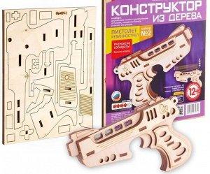 Фн-009 Конструктор из дерева.Пистолет. Набор №2