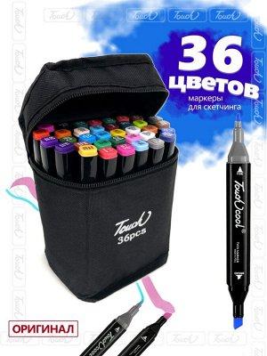Набор маркеров для скетчинга 36 цв