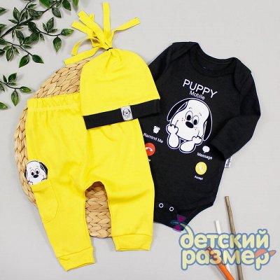 Одеваем детвору - детская одежда — Товар в наличии! Приятные цены