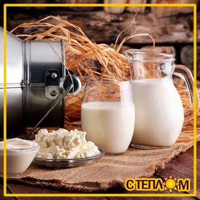 Наисвежайшая деревенская молочка ✔Фермерские продукты — 🐮 МОЛОЧКА Деревенская и Фермерская